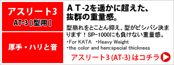 AT-3リンクボタン