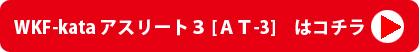 アスリート3 [AT-3] はコチラ