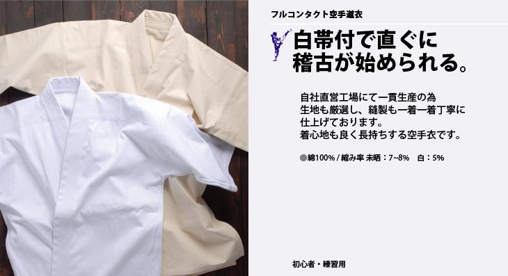 フルコンタクト空手衣