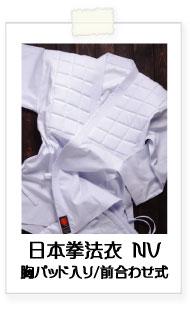 日本拳法衣=関西衣・V・NV=(株)東京堂インターナショナル(旧(株)東京守礼堂IN )