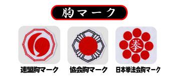 (株)東京堂インターナショナル(旧(株)東京守礼堂IN ) の日本拳法衣