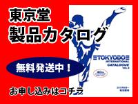 東京堂製品カタログ