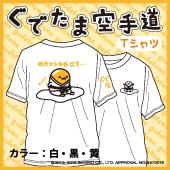 ぐでたま空手道Tシャツ