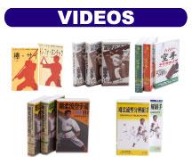 空手・日本拳法・本・ビデオ・書籍(株)東京堂インターナショナル(旧(株)東京守礼堂IN